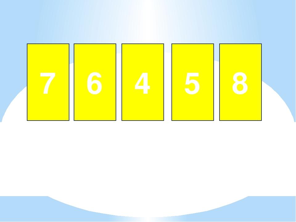 7 6 4 5 8