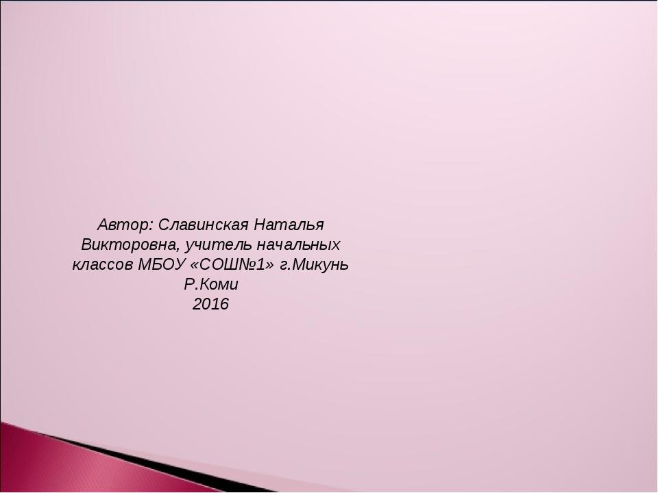Автор: Славинская Наталья Викторовна, учитель начальных классов МБОУ «СОШ№1»...