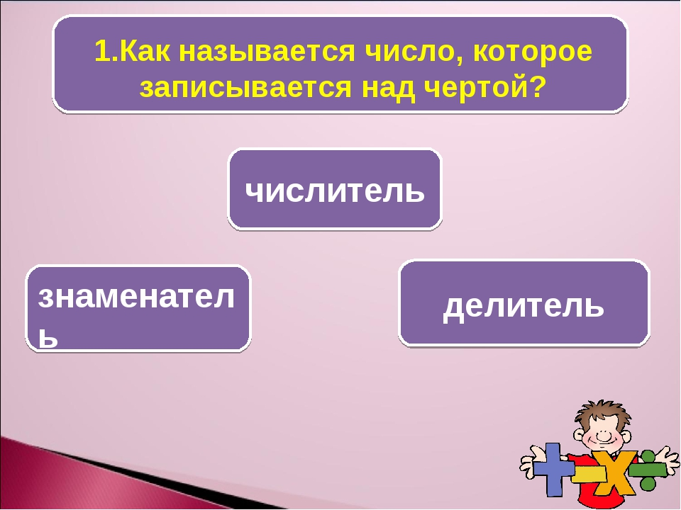 числитель знаменатель делитель 1.Как называется число, которое записывается н...