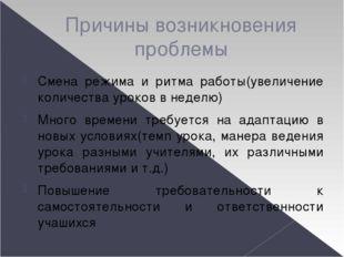 Причины возникновения проблемы Смена режима и ритма работы(увеличение количес