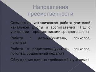 Направления преемственности Совместная методическая работа учителей начальной