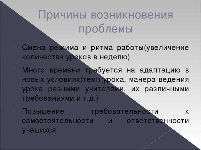 Причины возникновения проблемы Смена режима и ритма работы(увеличение количес...