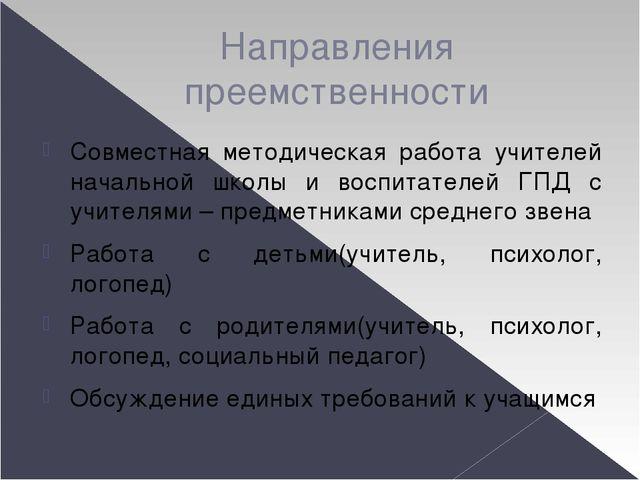 Направления преемственности Совместная методическая работа учителей начальной...