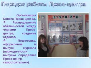 Организация Совета Пресс-центра. Распределение обязанностей между членами Пр