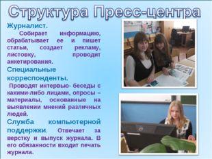 Журналист. Собирает информацию, обрабатывает ее и пишет статьи, создает рекла
