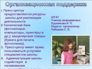 ШТАТ Учитель информатики: Лушникова И. П. Педагог- организатор: Лебедева С. В