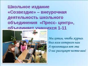 Школьное издание «Созвездие» – внеурочная деятельность школьного объединения