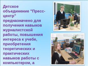 """Детское объединение """"Пресс-центр"""" предназначено для получения навыков журнали"""