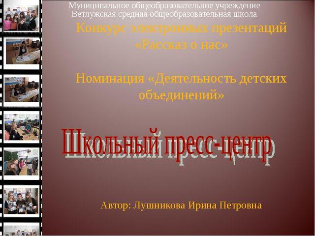Конкурс электронных презентаций «Рассказ о нас» Номинация «Деятельность детс...