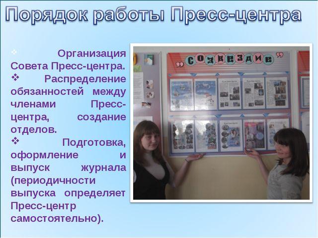 Организация Совета Пресс-центра. Распределение обязанностей между членами Пр...