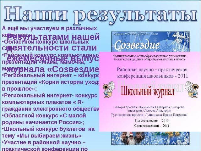 . Результатами нашей деятельности стали ежемесячные выпуски журнала «Созвезди...