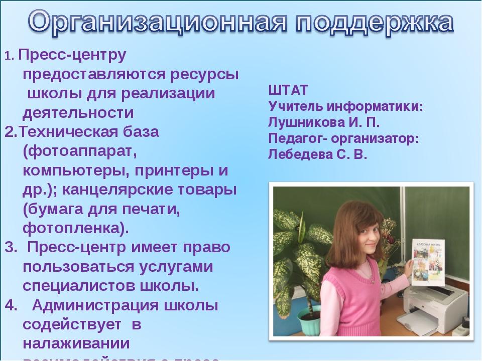ШТАТ Учитель информатики: Лушникова И. П. Педагог- организатор: Лебедева С. В...