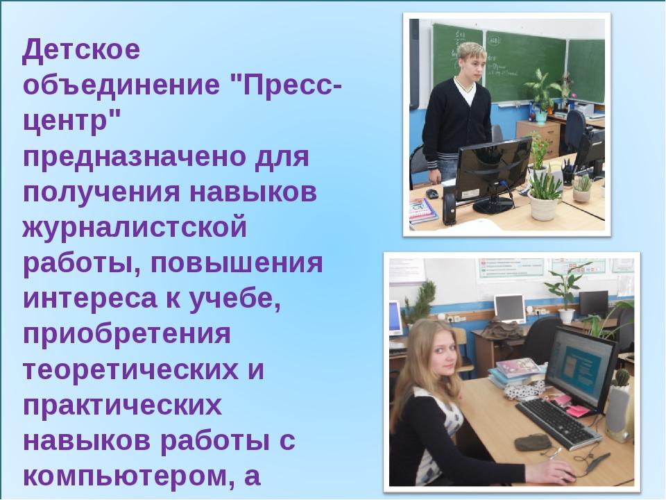 """Детское объединение """"Пресс-центр"""" предназначено для получения навыков журнали..."""