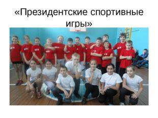 «Президентские спортивные игры»