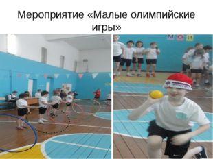 Мероприятие «Малые олимпийские игры»