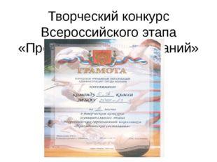 Творческий конкурс Всероссийского этапа «Президентских состязаний»