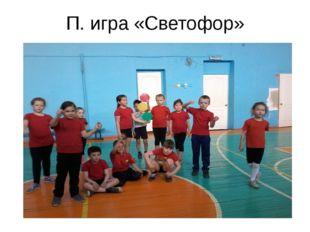 П. игра «Светофор»