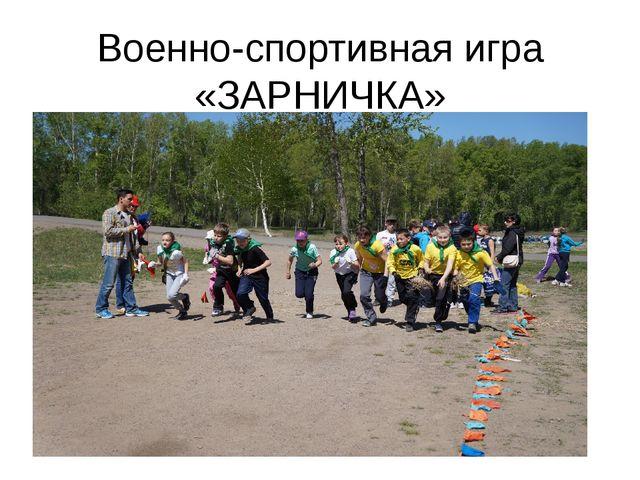 Военно-спортивная игра «ЗАРНИЧКА»