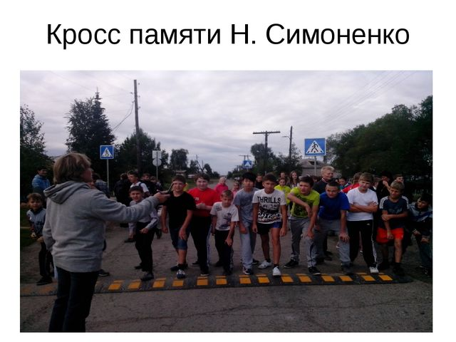 Кросс памяти Н. Симоненко