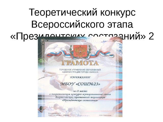 Теоретический конкурс Всероссийского этапа «Президентских состязаний» 2 место