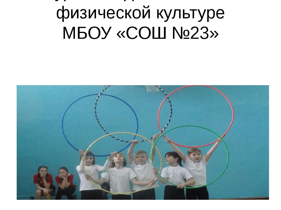 Внеурочная деятельность по физической культуре МБОУ «СОШ №23» рпатра