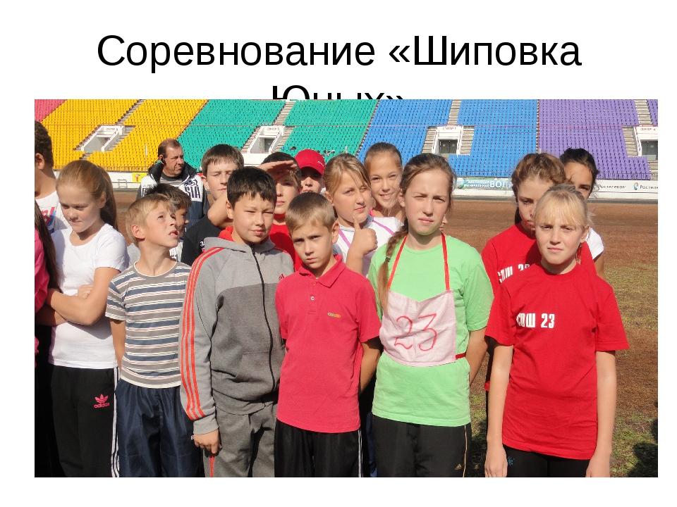 Соревнование «Шиповка Юных»