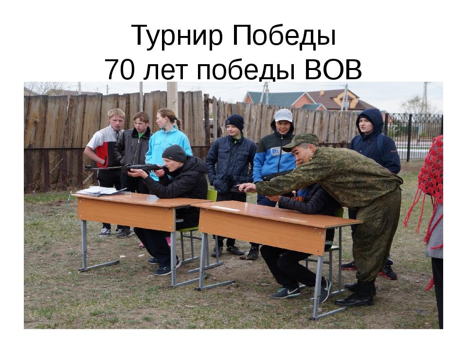 Турнир Победы 70 лет победы ВОВ