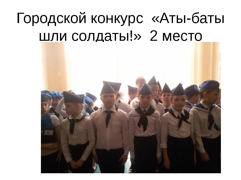Городской конкурс «Аты-баты шли солдаты!» 2 место
