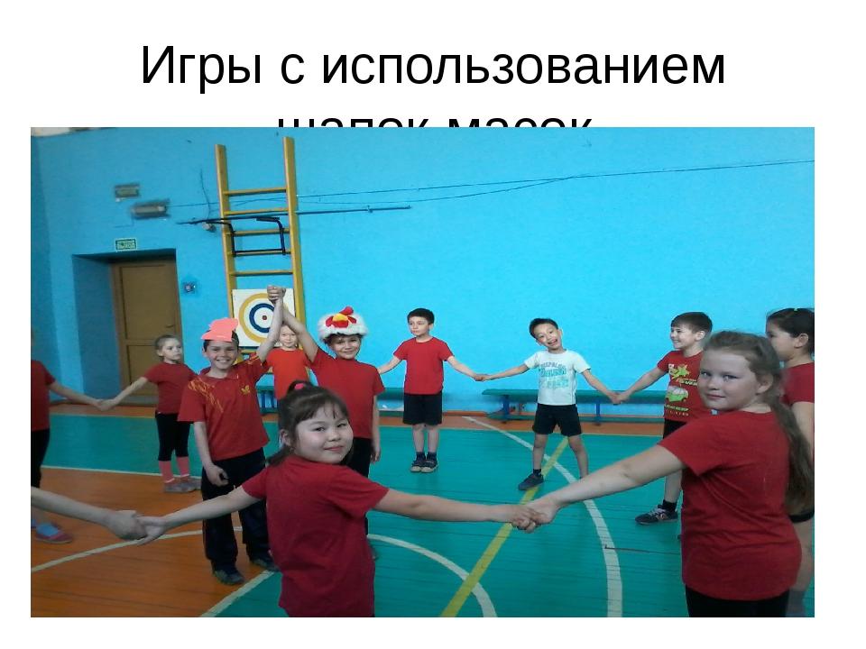 Игры с использованием шапок-масок