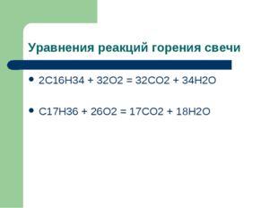 Уравнения реакций горения свечи 2С16Н34 + 32О2 = 32СО2 + 34Н2О С17Н36 + 26О2