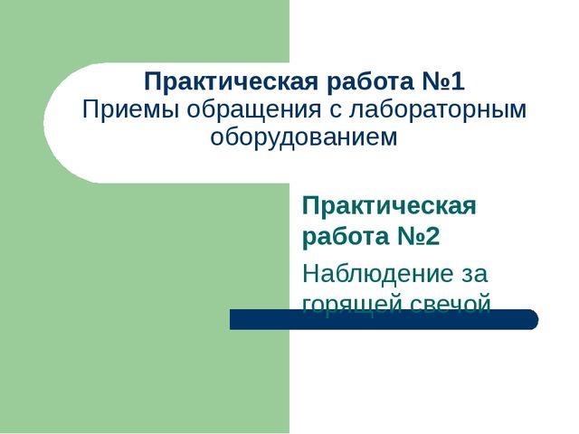 Практическая работа №1 Приемы обращения с лабораторным оборудованием Практиче...