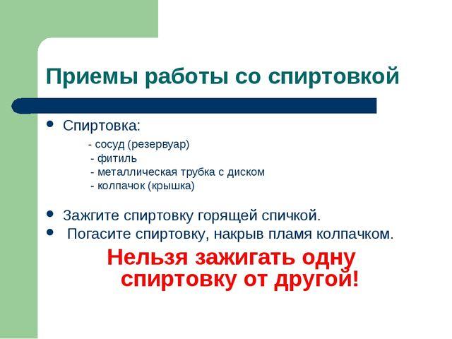 Приемы работы со спиртовкой Спиртовка: - сосуд (резервуар) - фитиль - металли...