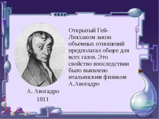 о о А. Авогадро 1811 Открытый Гей- Люссаком закон объемных отношений предпола