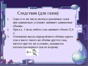 Следствия (для газов) Одно и то же число молекул различных газов при одинаков