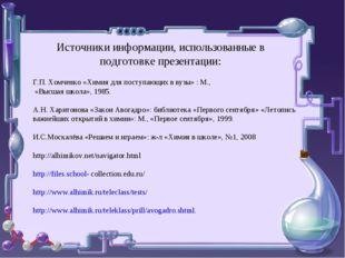 Источники информации, использованные в подготовке презентации: Г.П. Хомченко