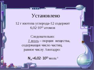 Установлено 12 г изотопа углерода-12 содержит 6,02·1023 атомов Следовательно: