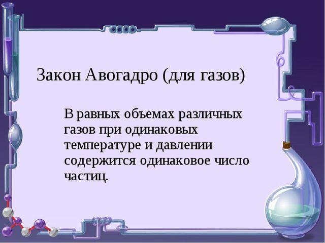 о о Закон Авогадро (для газов) В равных объемах различных газов при одинаковы...