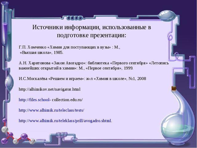 Источники информации, использованные в подготовке презентации: Г.П. Хомченко...