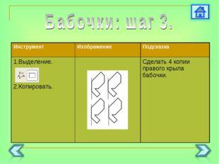 ИнструментИзображениеПодсказка 1.Выделение. 2.Копировать. Сделать 4 копии