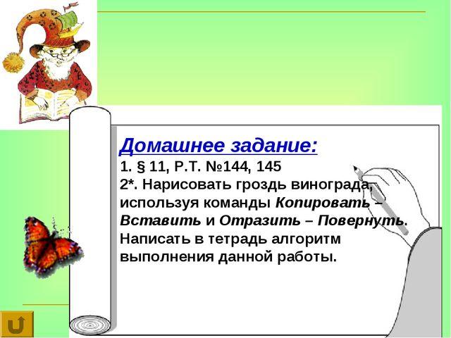 Домашнее задание: 1. § 11, Р.Т. №144, 145 2*. Нарисовать гроздь винограда, ис...