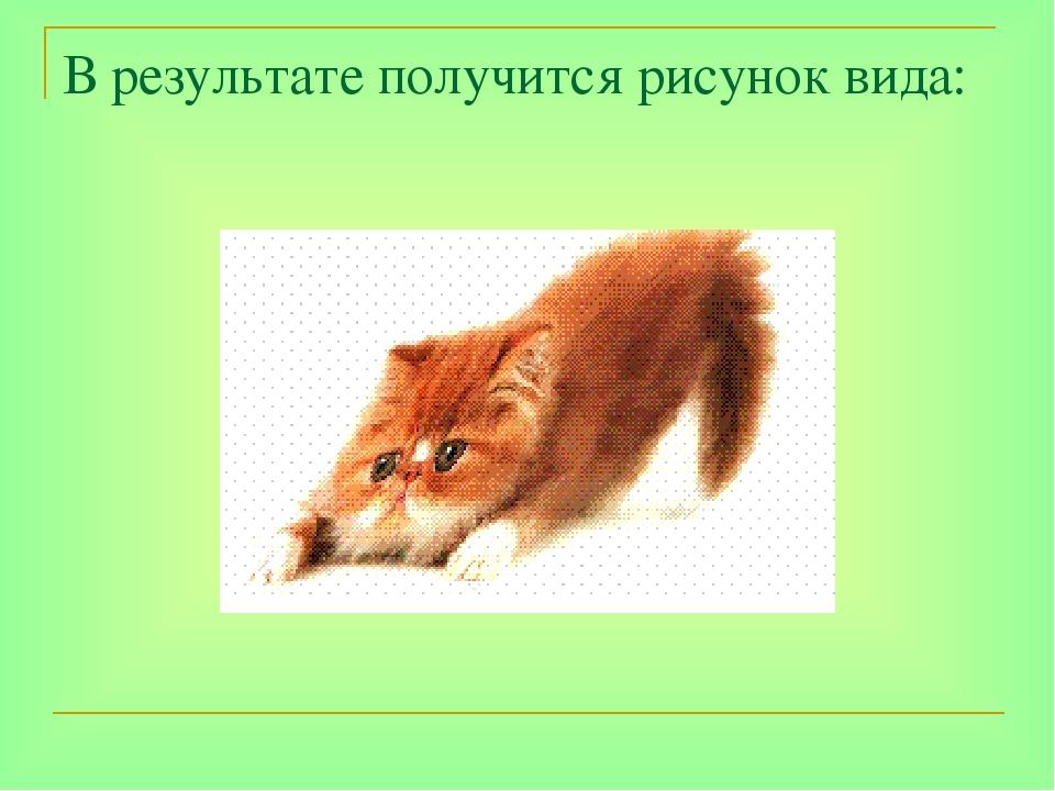 В результате получится рисунок вида: