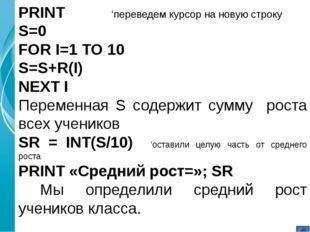 Теперь посчитаем количество учеников ниже среднего роста: K=0 IF R(I) < SR T