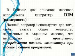 Массив— это набор значений, логически связанных друг с другом, например числ