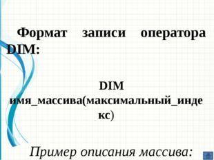Размер массива может быть константой (числом), переменной или арифметическим