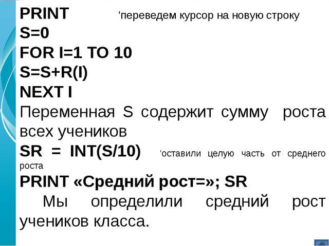 Теперь посчитаем количество учеников ниже среднего роста: K=0 IF R(I) < SR T...