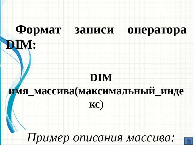 Размер массива может быть константой (числом), переменной или арифметическим...