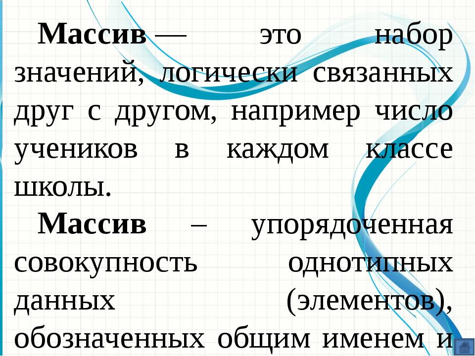 В математике принято сходные по характеру величины обозначать одним общим име...
