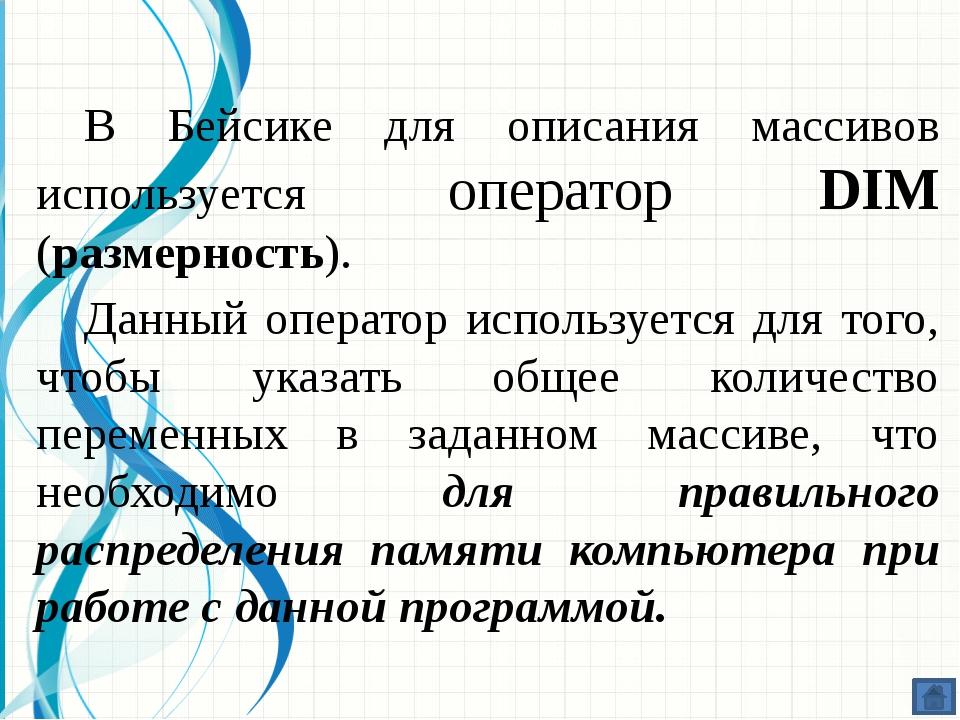 Массив— это набор значений, логически связанных друг с другом, например числ...
