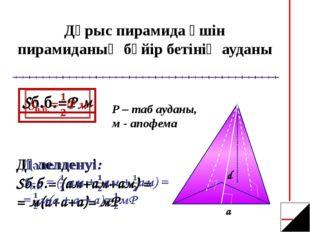 Дұрыс пирамида үшін пирамиданың бүйір бетінің ауданы Р – таб ауданы, м - апоф