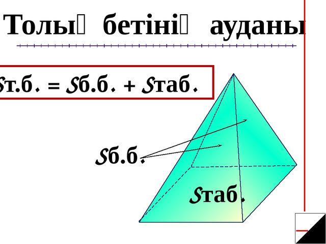 Толық бетінің ауданы Sт.б. = Sб.б. + Sтаб. Sб.б. Sтаб.